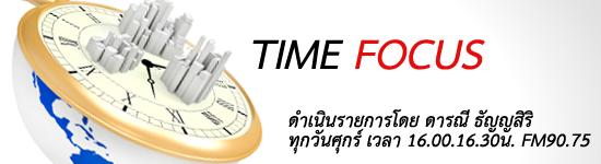 timeFocus