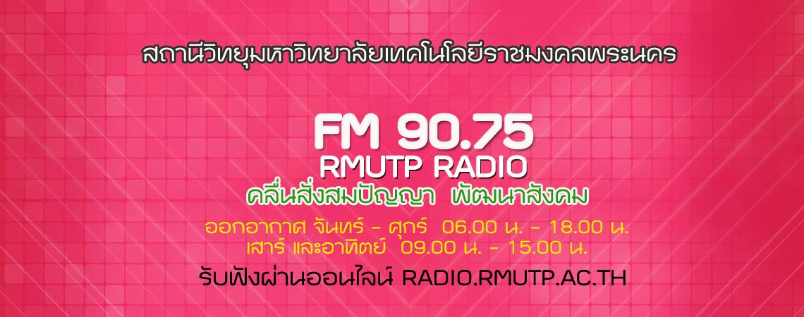 สถานีวิทยุเพื่อการศึกษา มทร.พระนคร