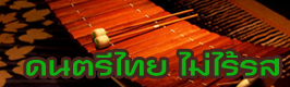 ดนตรีไทย-ไม่ไร้รส