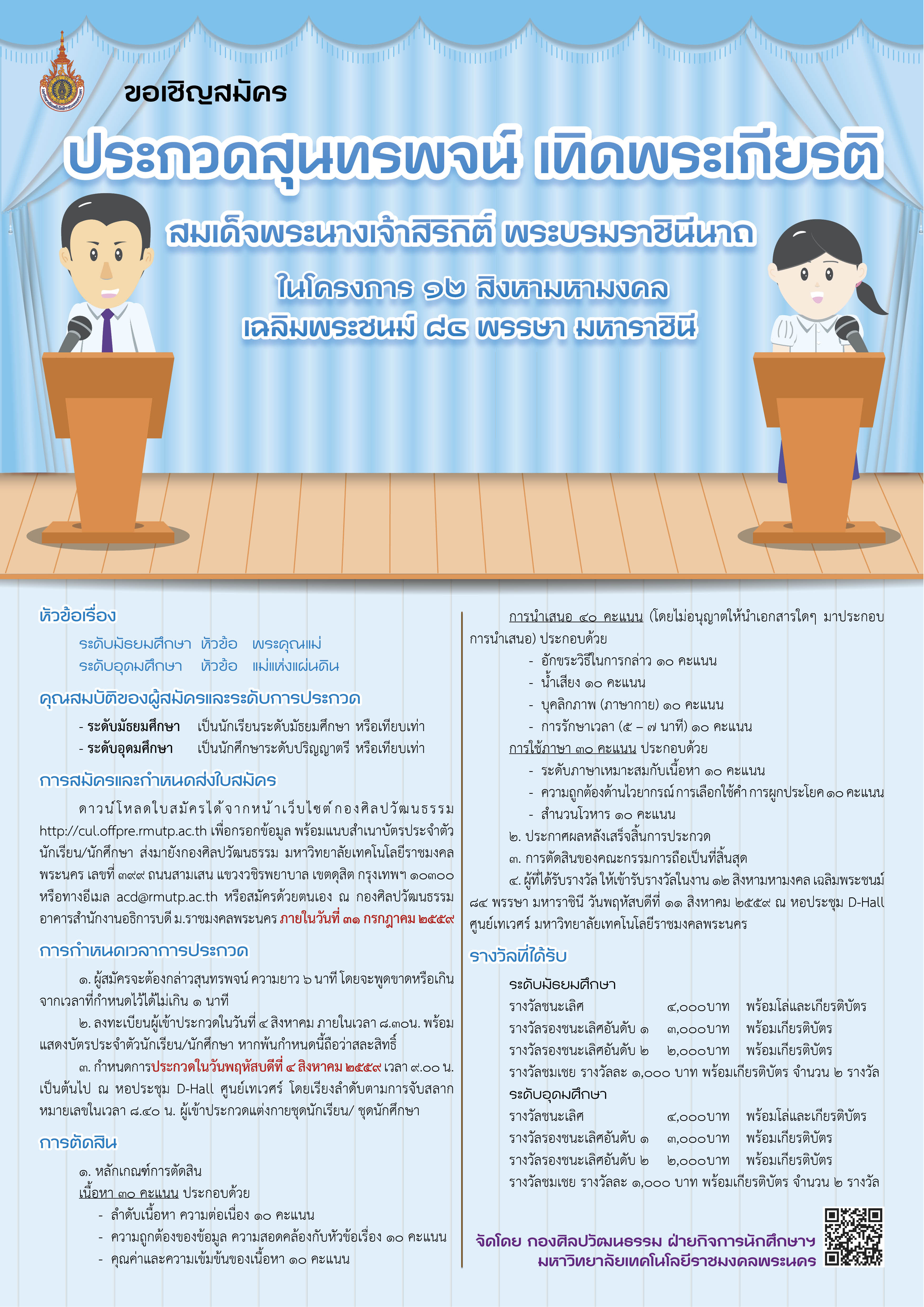 Poster-A3-Mom_Day_Speech_Contest-2016-g