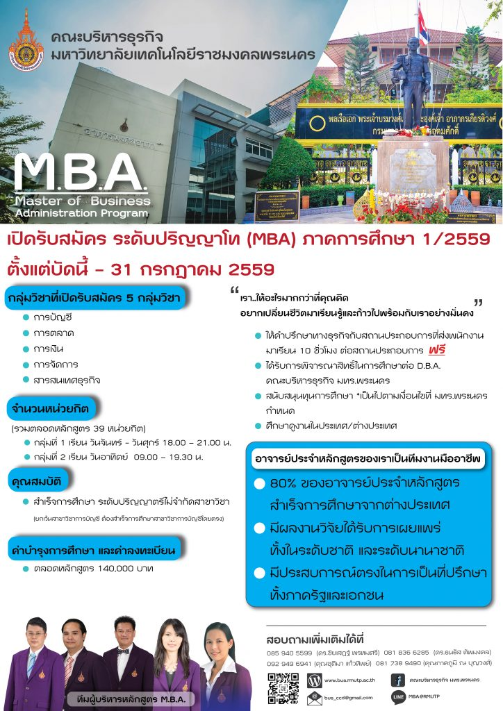 Poster_MBA-01-724x1024