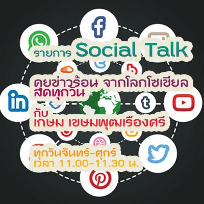 socialTalkS