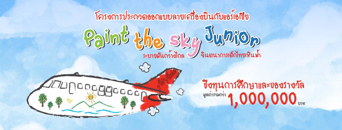 160722-paint-sky-thth2