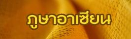 ภูษาอาเซียน