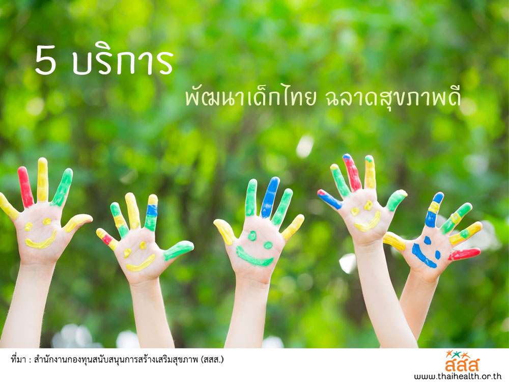 thaihealth_c_fjklnqwy1249