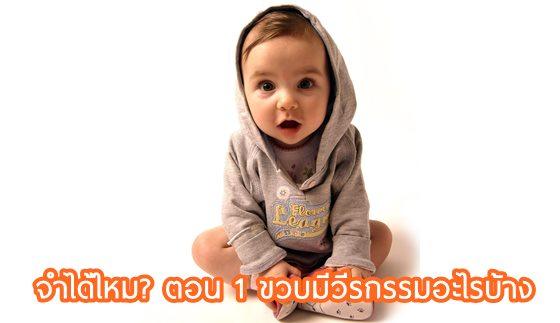 baby01