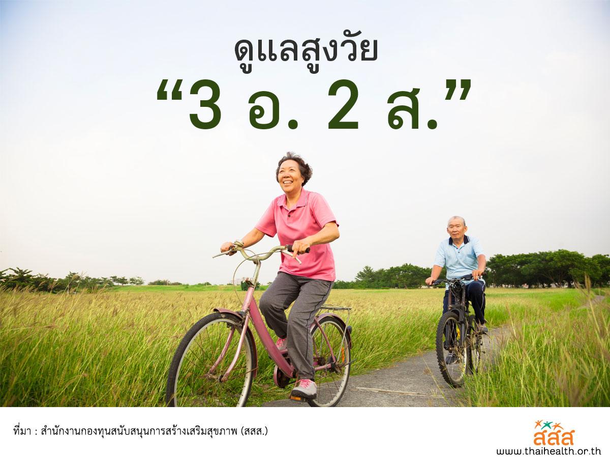 thaihealth_c_aglpqtwy1268