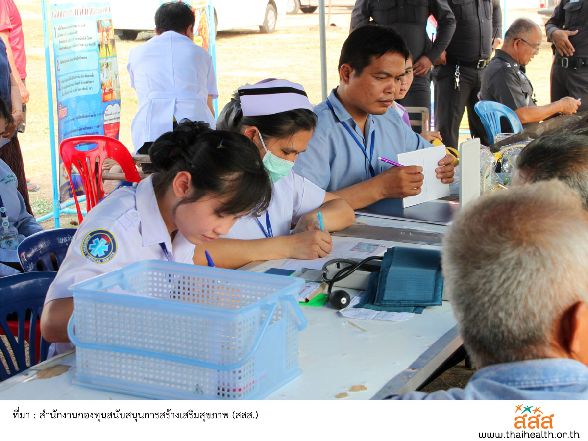 thaihealth_c_bdhilosyz248