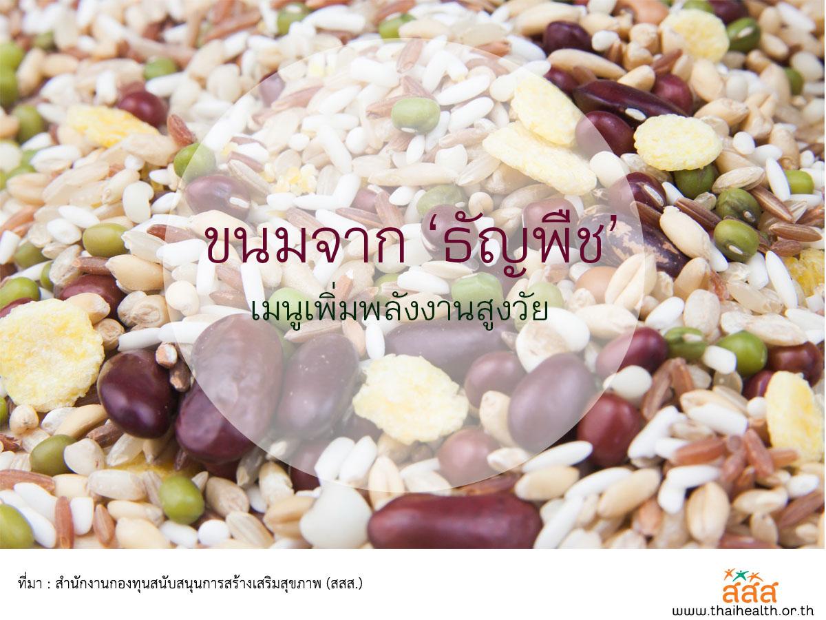 thaihealth_c_fhjlmoqsw134