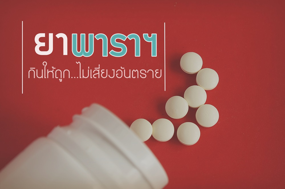 thaihealth_c_hlmnorvwy139