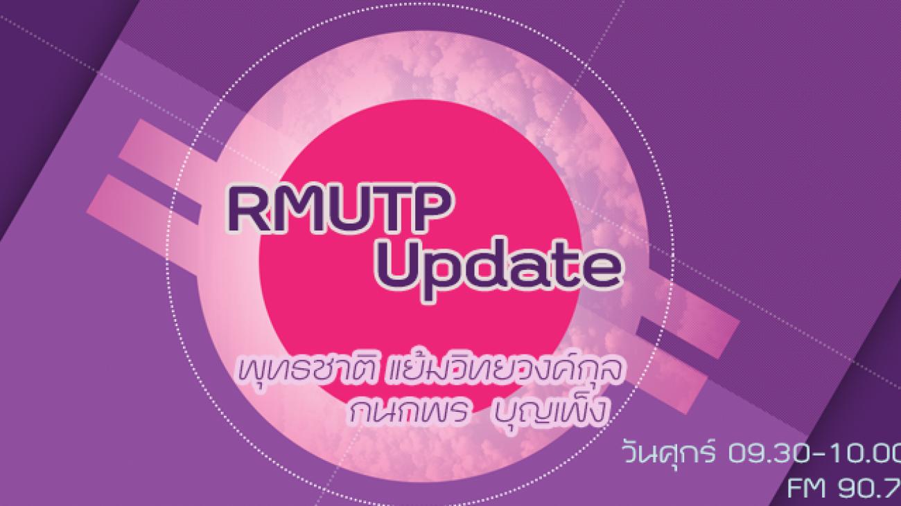 rmutpUpdate1